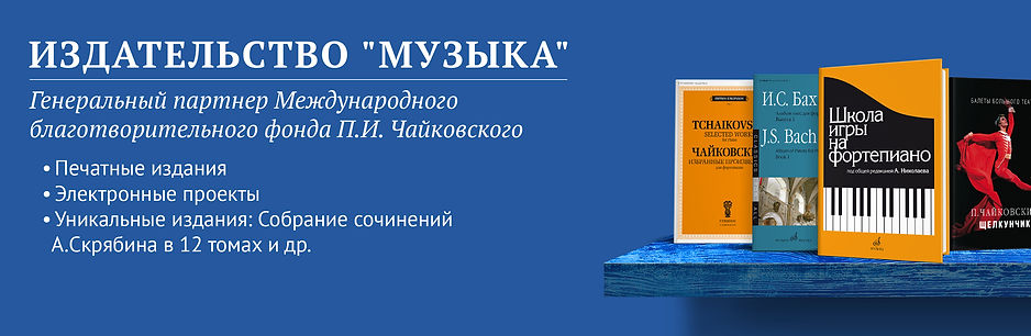 MUSICA_RU - Banner.jpg