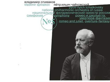 Владимир Спиваков выпустил новые записи сочинений П.И. Чайковского