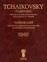 Каталог произведений Чайковского в мобильном приложении E-MUSICA