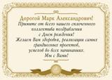 Поздравление М.А. Зильберкита с днем рождения