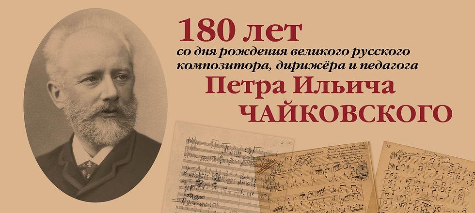 180 лет Чайковскому_2020_3000_1347 NEW.