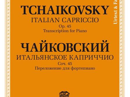 Приношение П.И. Чайковскому. К 180-летию композитора