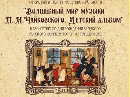 Фестиваль искусств «Волшебный мир музыки П.И. Чайковского. Детский альбом»