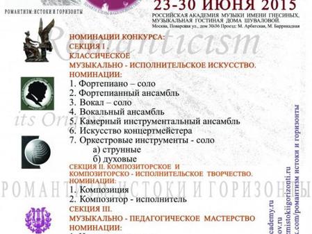 Подарки Международного благотворительного фонда П.И. Чайковского участникам международного форума ис
