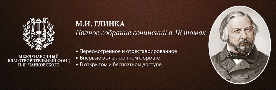 Banner_Glinka_szhaty.jpg