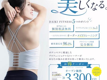 DAIKI FITNESS武蔵村山店入会キャンペーン実施中‼︎