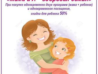 Для Вас действует программа: «Мама и Я  – здоровая семья»