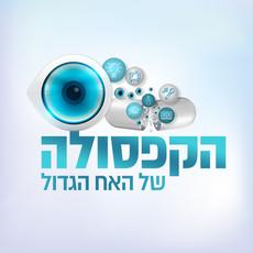 עיצוב לוגו הקפסולה של האח הגדול