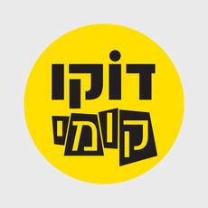 עיצוב לוגו דוקו קומי
