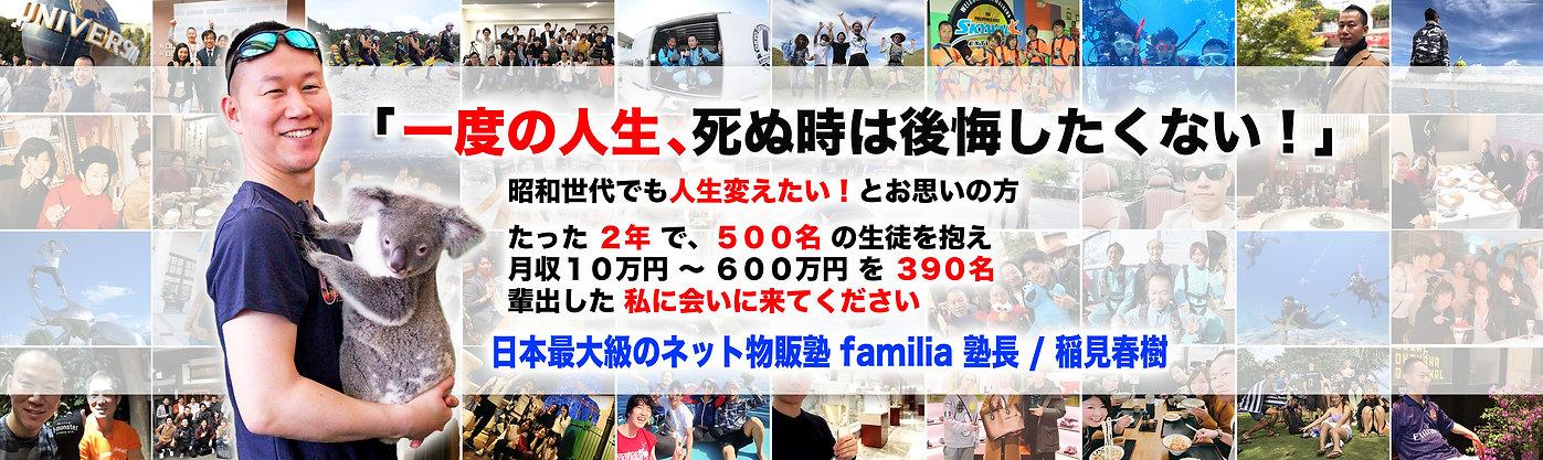 稲見さん(新)ヘッダー3.31.jpg