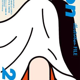 ファッションイラストレーション・ファイル2020掲載されました。