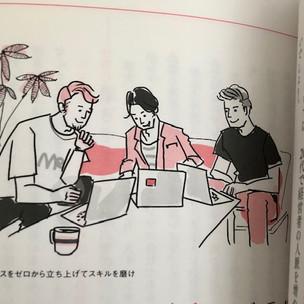 KADOKAWA「稼ぐ事から逃げるな」内面カット担当しました。