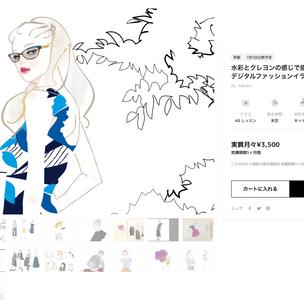 CLASS101「水彩とクレヨンの感じで描く!お洒落なデジタルファッションイラスト」ご予約スタートしました。