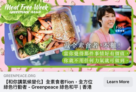 【和你講氣候變化】全素食者Fion,全方位綠色行動者