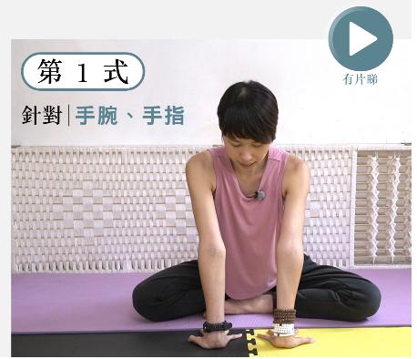 【瑜伽可以預防痛風?】