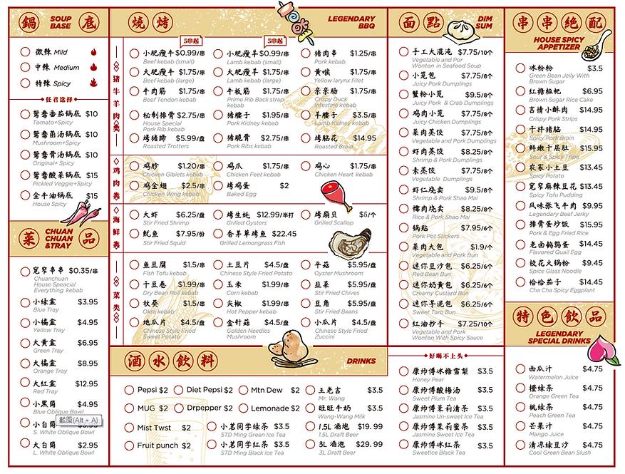 宽窄新店menu3.png