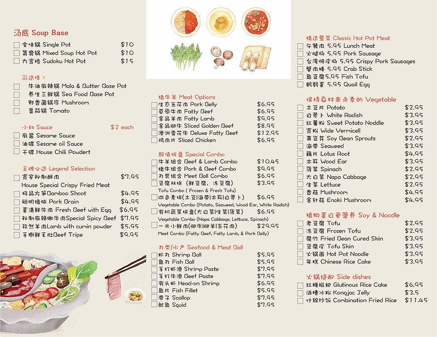 宽窄新店menu4.jpg