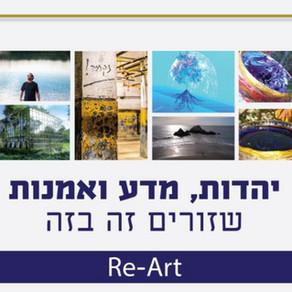 תערוכה - יהדות, מדע ואמנות שזורים זה בזה