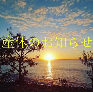 !!産休のお知らせ!!