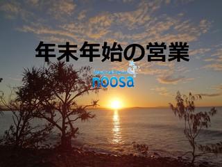 ★年末年始の営業のお知らせ★