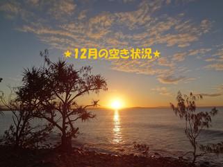 ★12月満員御礼★