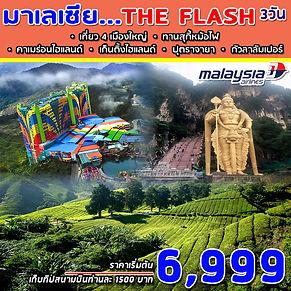 3.THE FLASH  MALAYSIA 3D2N by (MH).jpg