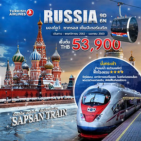 13.VIEWTK03 - รัสเซีย.jpg
