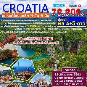 2.โครเอเชีย 9 วัน (TK) Apr-Jul 2020 ราคา