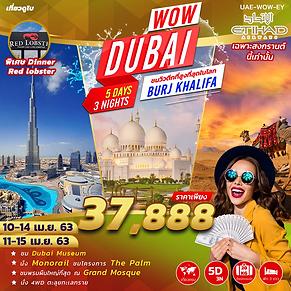 6.(UAE-WOW-EY).png