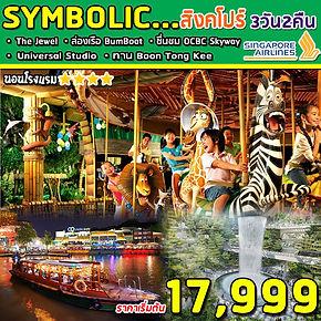 9.SUPERB SYMBOLIC SINGAPORE 3D.jpg