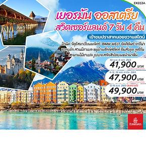 32.EK013A_Germany Austria Swiss 7 Days.j