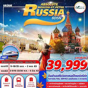 12.VKO08 Moscow -Stpeter.jpg