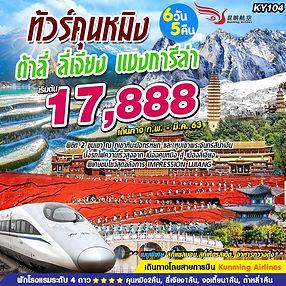 39.KY104_Kunming Dali Lijiang Shangri-la
