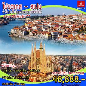 3.EURO 11.1 (EK) PORTUGAL SPAIN 9D.jpg