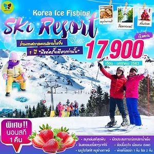 ทัวร์เกาหลี KOREA ICE FISHING _ SKI RESO