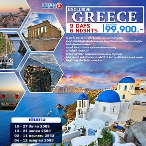 1.กรีซ EXCLUSIVE GREECE 9 DAYS 6 NIGHTS