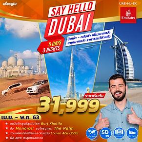 4.(UAE-HL-EK).png