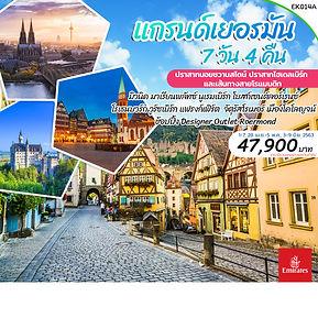 33.EK014A_Grand Germany 7 Days.jpg