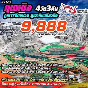 37.KY102_Kunming Tongchuan 4D3N.jpg