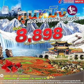 40.MU116_Kunming Tongchuan 4D3N.jpg