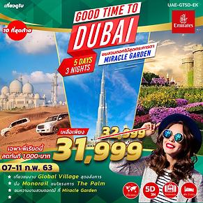 3.(UAE-GT-EK).png