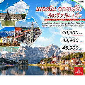36.EK030_Germany Austria Italy 7 Days.jp