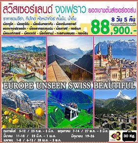 2.GOAL EUROPE SWISS UNSEEN BEAUTIFUL 8D