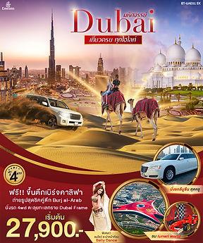 2.BT-UAE01_EK.jpg
