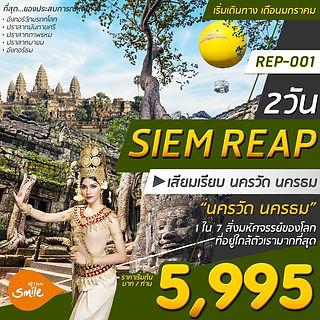 3.REP-001 SIEM REAP 5995 2D1N WE.jpg
