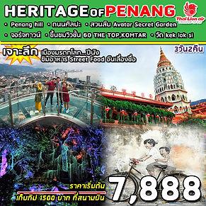 2.PROGRAM HERITAGE OF PENANG (SL).jpg