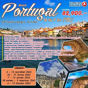 1.โปรตุเกส Grand Portugal 10 Days 7 Nigh