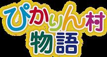 企業組合ぴかりん村~ぴかりん村物語~