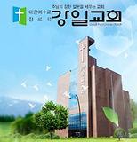 강일교회.JPG