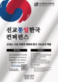 [선통협]선교통일한국컨퍼런스_포스터_03.png